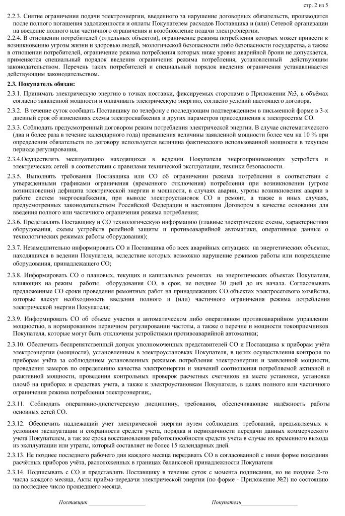 Договор  энергоснабжения2 для сайта -2