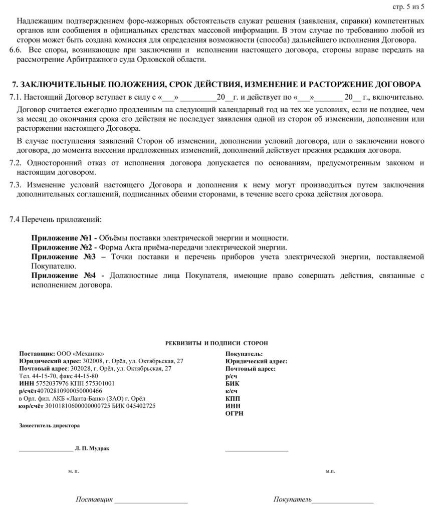 Договор  энергоснабжения2 для сайта -5