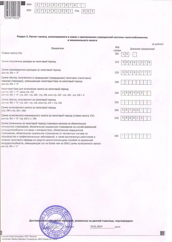 налогообложение 9