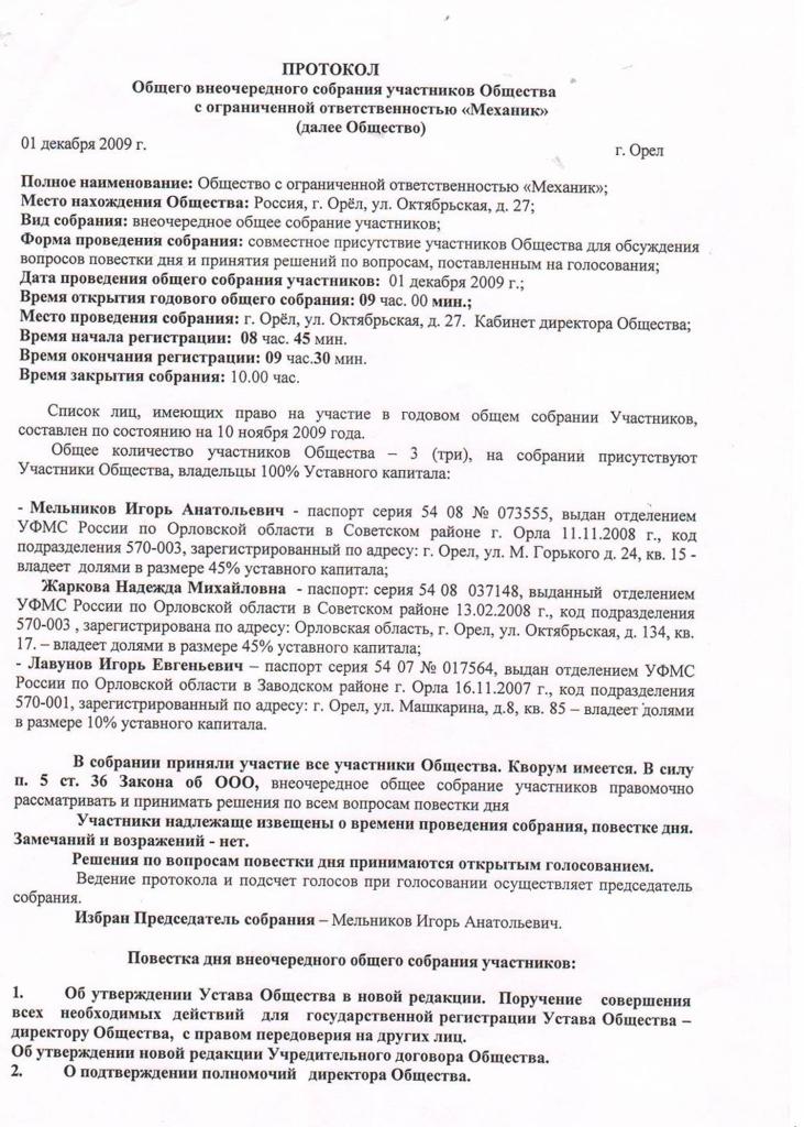 протокол собрания 1 изм