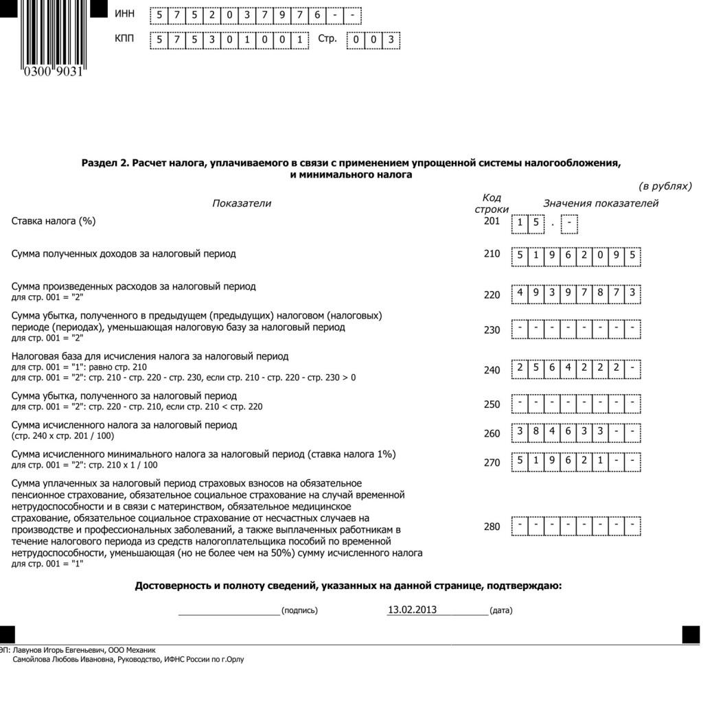 УСНО  за 2012год налоговая декларация по механику-3 1