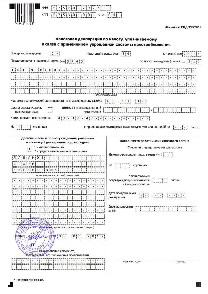 Налоговая декларация 2014г 1